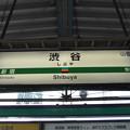 渋谷駅 駅名標【埼京線・湘南新宿ライン 北行】