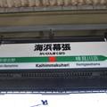 海浜幕張駅 駅名標【下り】