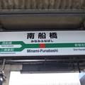 南船橋駅 駅名標