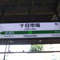 Photos: 十日市場駅 駅名標【下り】