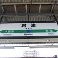 Photos: 君津駅 駅名標【1】