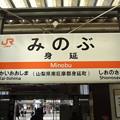 身延駅 駅名標