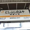 西富士宮駅 駅名標
