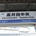 高井田中央駅 駅名標【上り】