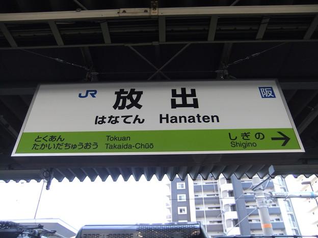 放出駅 駅名標