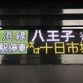 Photos: [E233系6000番台][各駅停車]八王子