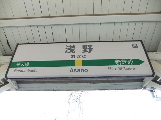 浅野駅 駅名標【海芝浦支線】
