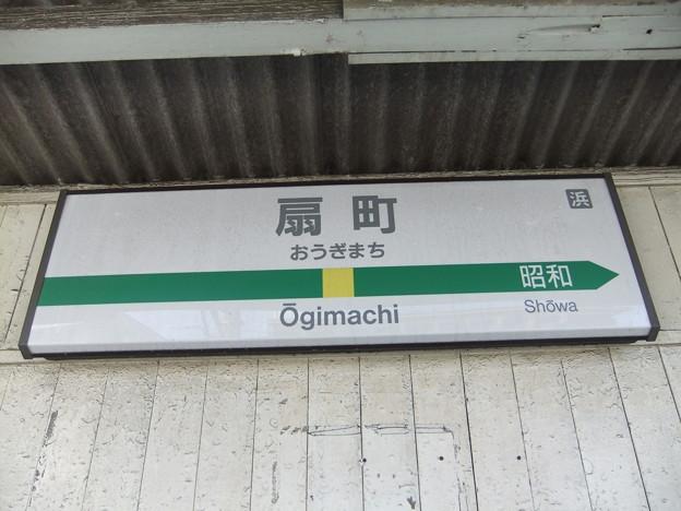 扇町駅 駅名標