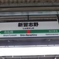 新習志野駅 駅名標【上り】