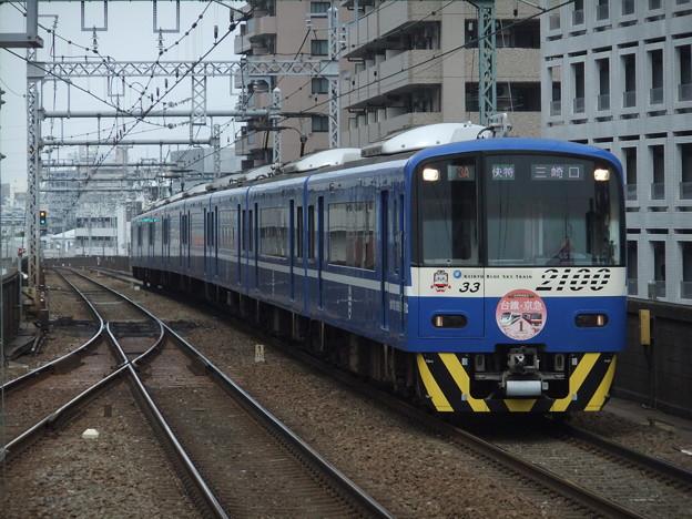 京急線2100形 2133F【KEIKYU BLUE SKY TRAIN】