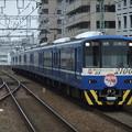 写真: 京急線2100形 2133F【KEIKYU BLUE SKY TRAIN】