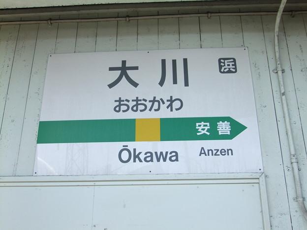 大川駅 駅名標