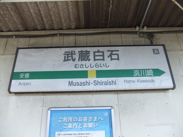 武蔵白石駅 駅名標