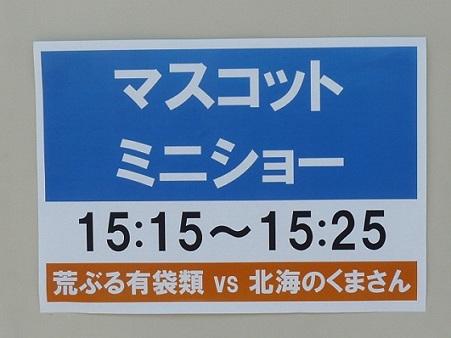 6/10(日) ドアラとB☆Bのマスコットミニショー!