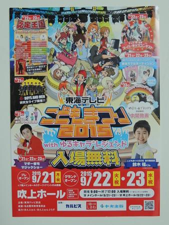 9/23(祝) 東海テレビこどもまつりにご当地キャラクターが大集合!