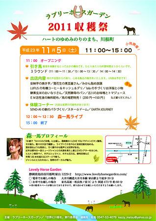 2011川根の収穫祭案内_Outlineのコピー