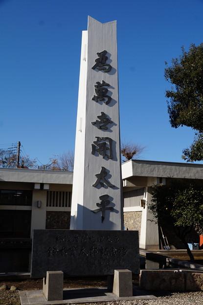 Photos: 鈴木貫太郎記念館