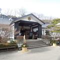Photos: 幸の湯01