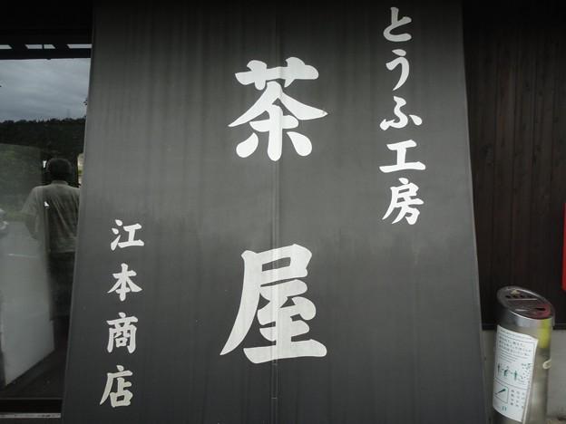2014/08/16 02 茶屋