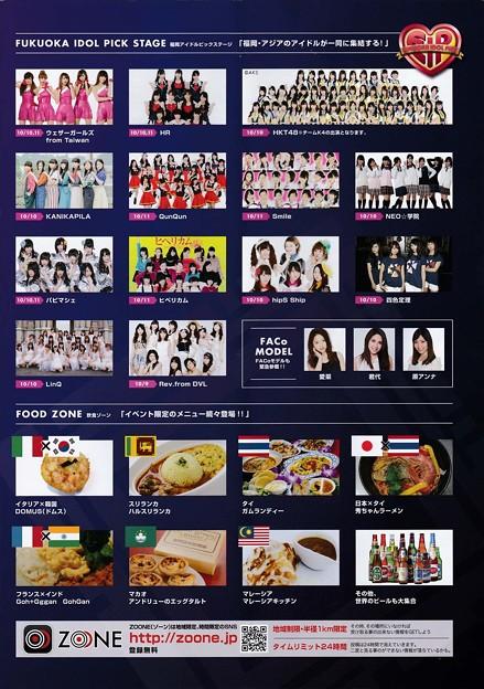 アジアンパーティー2015_3