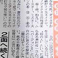 写真: 競馬予想の鬼神! 奥村俊一   新聞 『 夕刊フジ 』