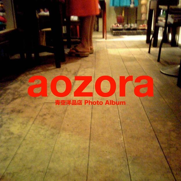 aozora 青空洋品店 Photo Album
