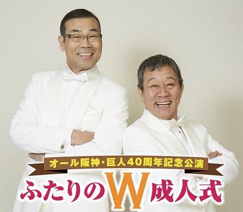 オール阪神・巨人の画像 p1_18