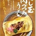 Photos: get my grub on!「marugame seimen/Dashi Egg with meat Tsutsumi udon noodles」 YUM!