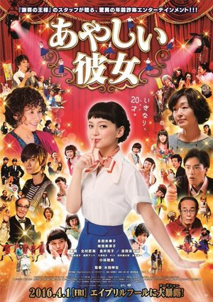 Photos: NOW「Miss Granny」A first stage of the year opening greeting! (Cast)Mikako Tabe/Mitsuko Baisho/...