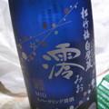 Photos: 本日の酒
