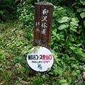 Photos: 01柳沢林道終点登山口