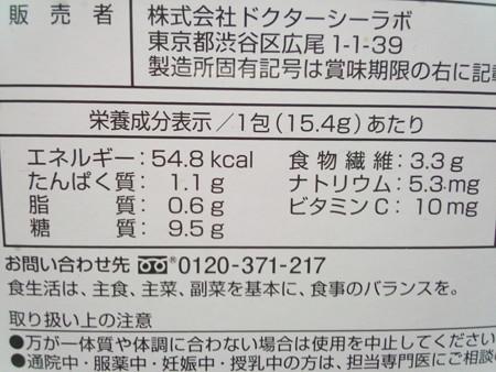 ドクターシーラボ 美禅食 (3)