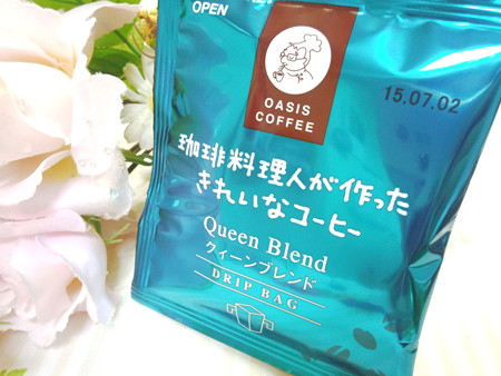 オアシス珈琲 きれいなコーヒー クイーンブレンド (1)