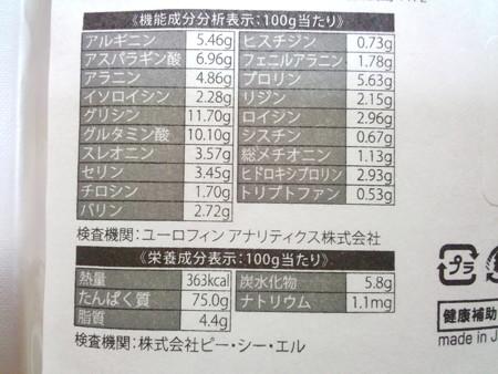 熊野灘 深海なまこ 甚昇 (1)
