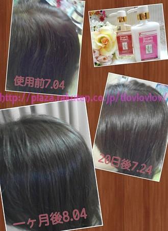 Growth Projectアロマシャンプーコンディショナーセッ (2)