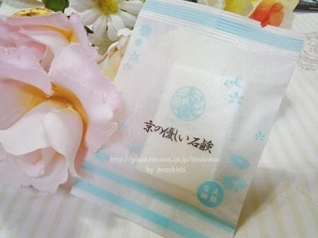 京のくすり屋 京の優しい石鹸 (1)