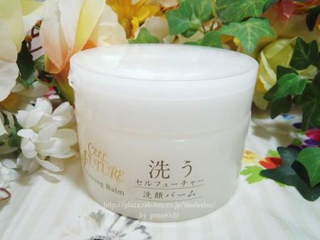 アプロス株式会社セルフューチャー 洗顔バーム (5)