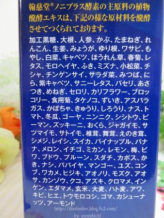 ハンズ・トレーディンング 翰慈堂(Kanjido) ノニプラス酵素 (10)