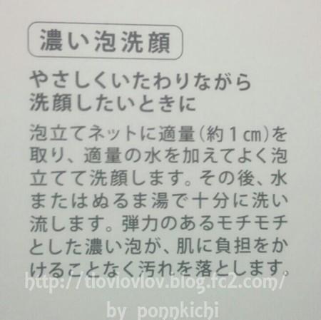 株式会社 itten cosme 泥練洗顔 (51)