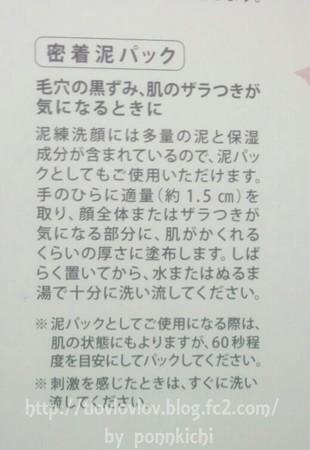 株式会社 itten cosme 泥練洗顔 (52)