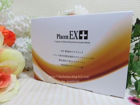 株式会社エルクラシコ プラセンEX (1)
