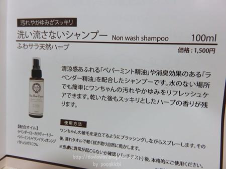 KINUKA ボンボンコピーヌ スッキリ天然ハーブ デンタルケアミスト 30ml (9)