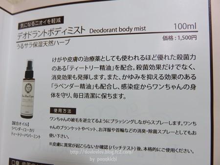 KINUKA ボンボンコピーヌ スッキリ天然ハーブ デンタルケアミスト 30ml (10)