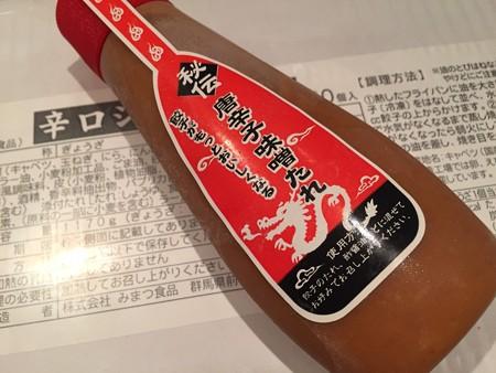 じゃんけん餃子の辛口ジャンボ餃子 (22)