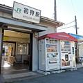 JR初狩駅(4)