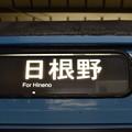 クハ103-266 普通日根野側面幕 DSC_0522