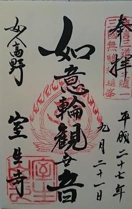 室生寺 灌頂堂 ご朱印 unnamed11