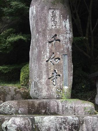 福岡県糸島 雷山観音 PA120493