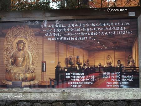高野山霊宝館 PB020376
