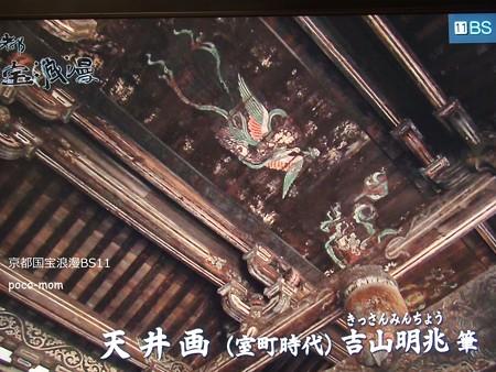 東福寺山門 楼上内部 P3120163